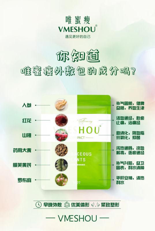 [唯蜜瘦纯外用产品]清理身上多余脂肪无副作用、无不良反应